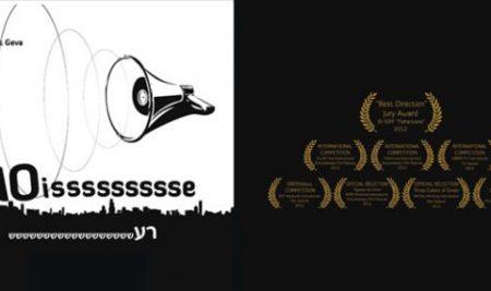 Film Screening and Talk, Noise (Dan and Noit Geva, 2012, 72 mins)